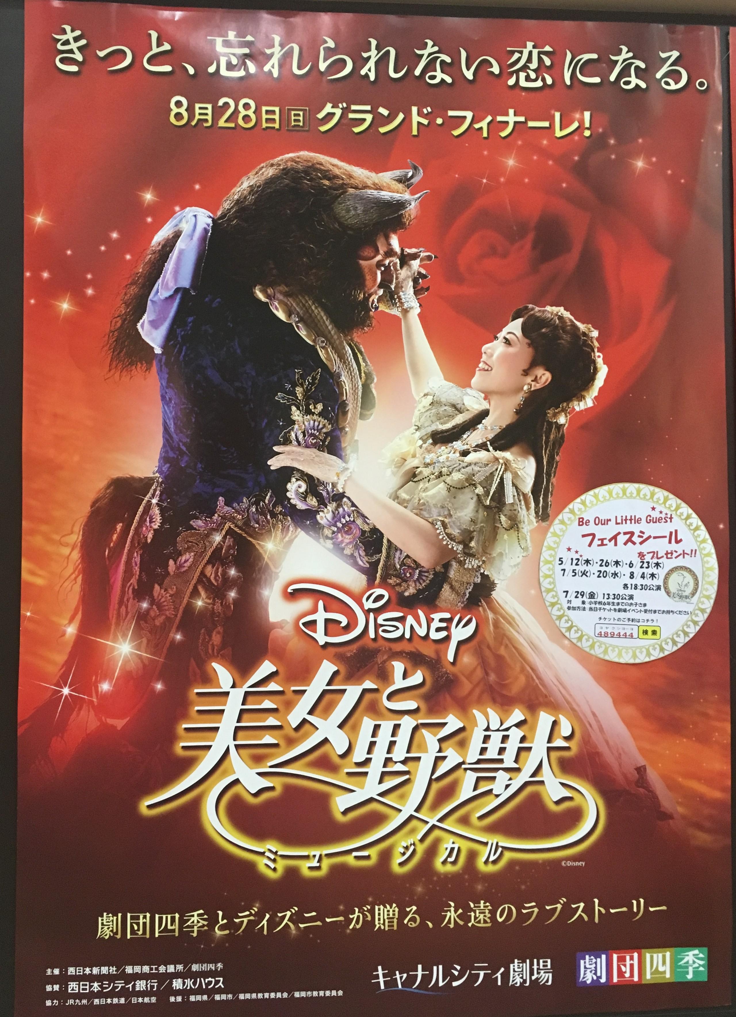 劇団四季『美女と野獣』を観てきました♡