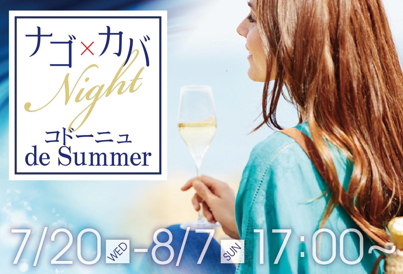 「Nago×Cava Night!コドーニュ de Summer」