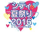 「シティ夏祭り2016 in ウェスティンホテル仙台」リポート
