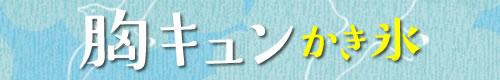 胸キュンかき氷