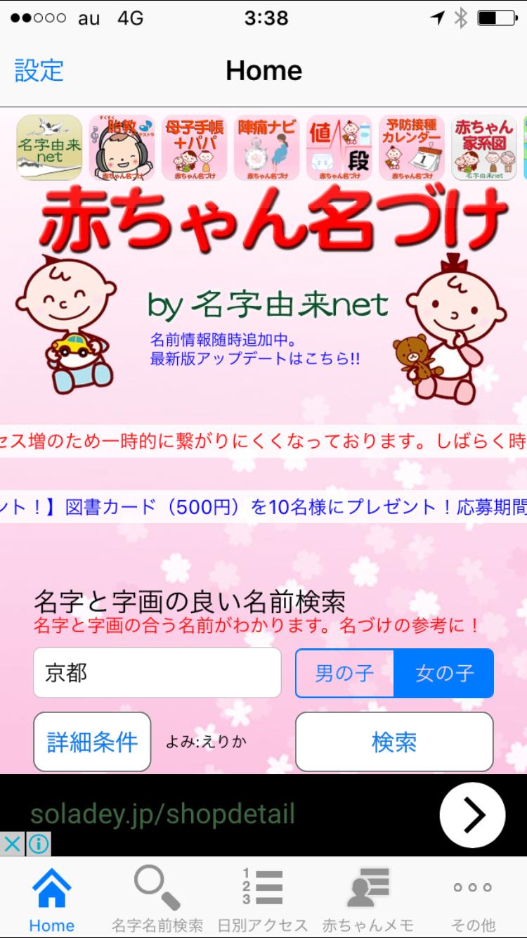 妊娠中にオススメのアプリ♡ベスト3