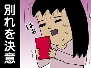 """これって恋の危険シグナル!?  彼との""""別れを予感""""した瞬間"""