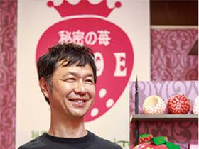 秘密の苺 MICO E×chimicrew 苺工場長 勝治勇人さん(45歳)