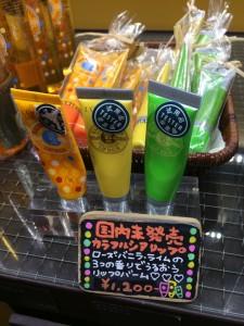 日本未発売!ロクシタン沖縄限定リップクリーム【出張土産】