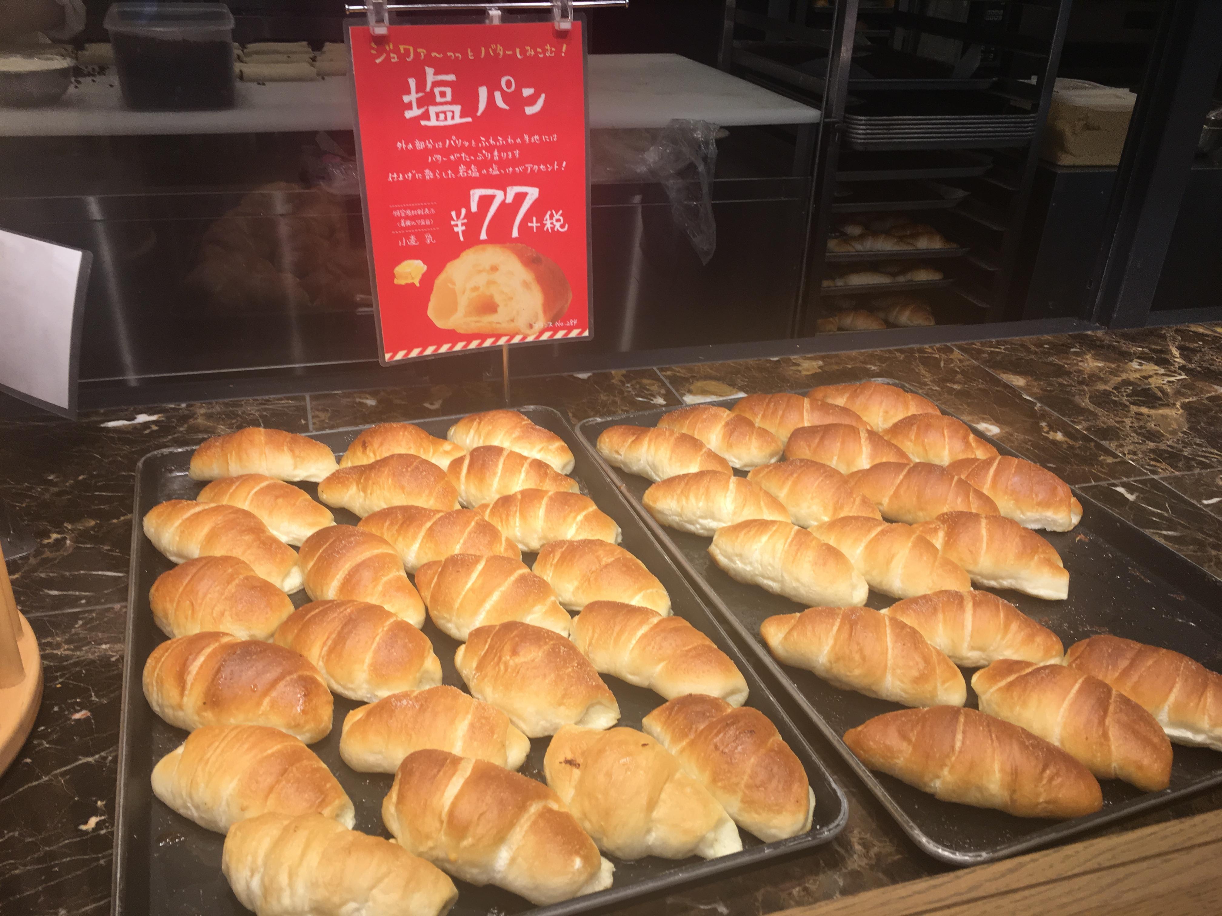 ハマる!1個77円、味よし!コスパよし!なパン!!
