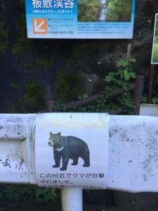 山梨旅行記2日目