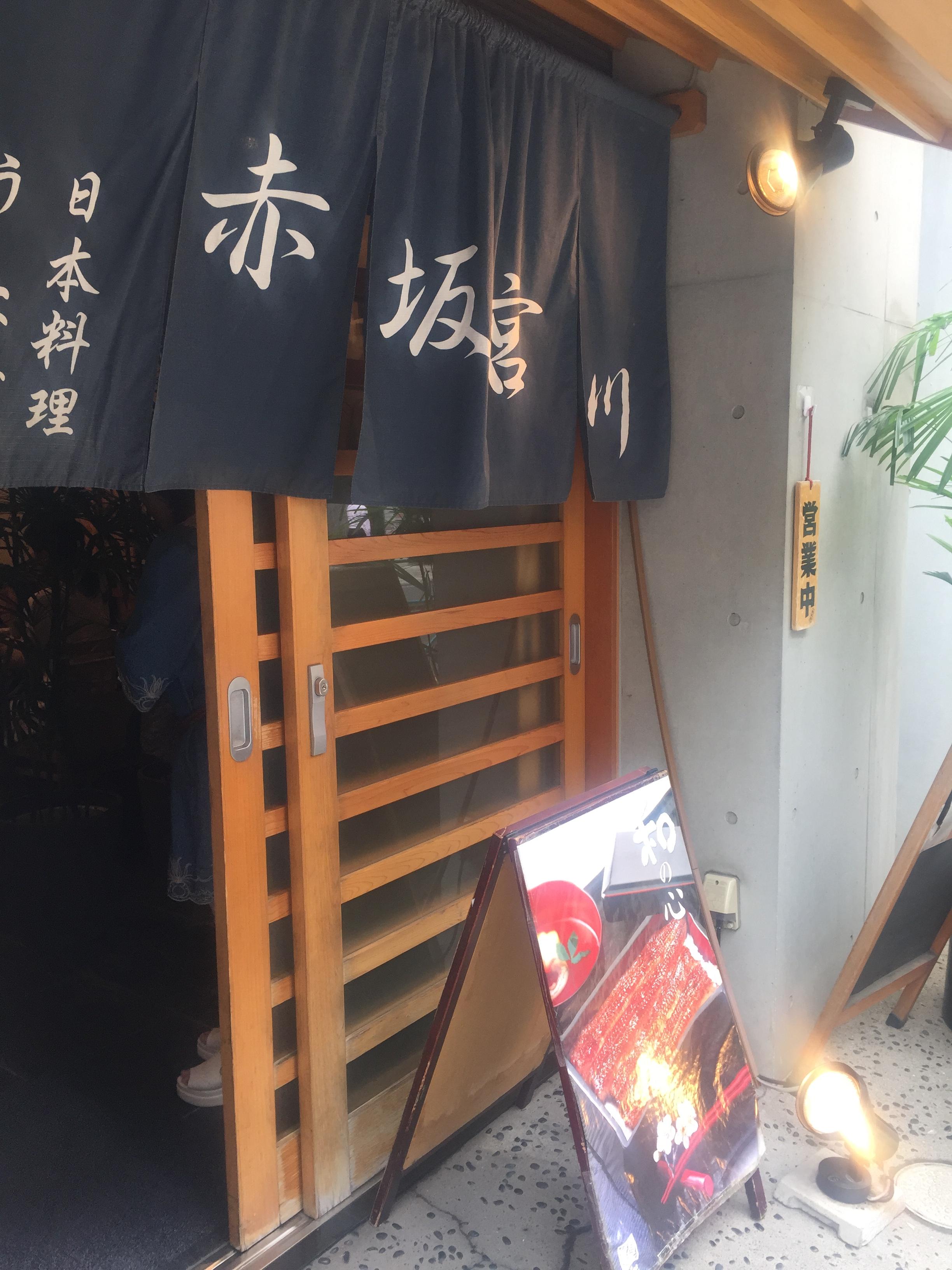 鰻で夏を乗り切る♪七十年余り続く赤坂の宮川さん