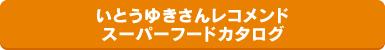 いとうゆきさんレコメンド スーパーフードカタログ