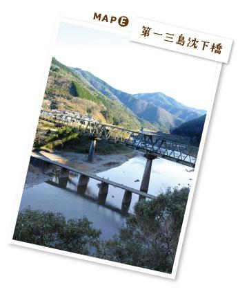 photo:第一三島沈下橋/MAP【E】