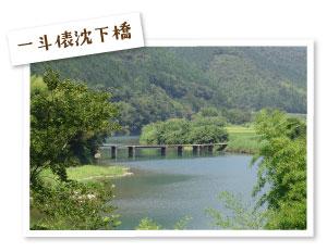 photo:一斗橋沈下橋