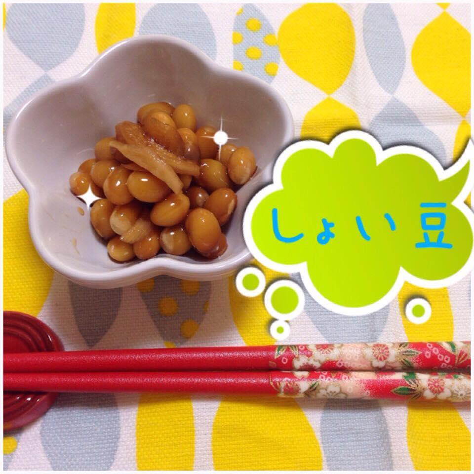 あれば便利!簡単常備菜♥しょい豆であと1品が役に立つ!