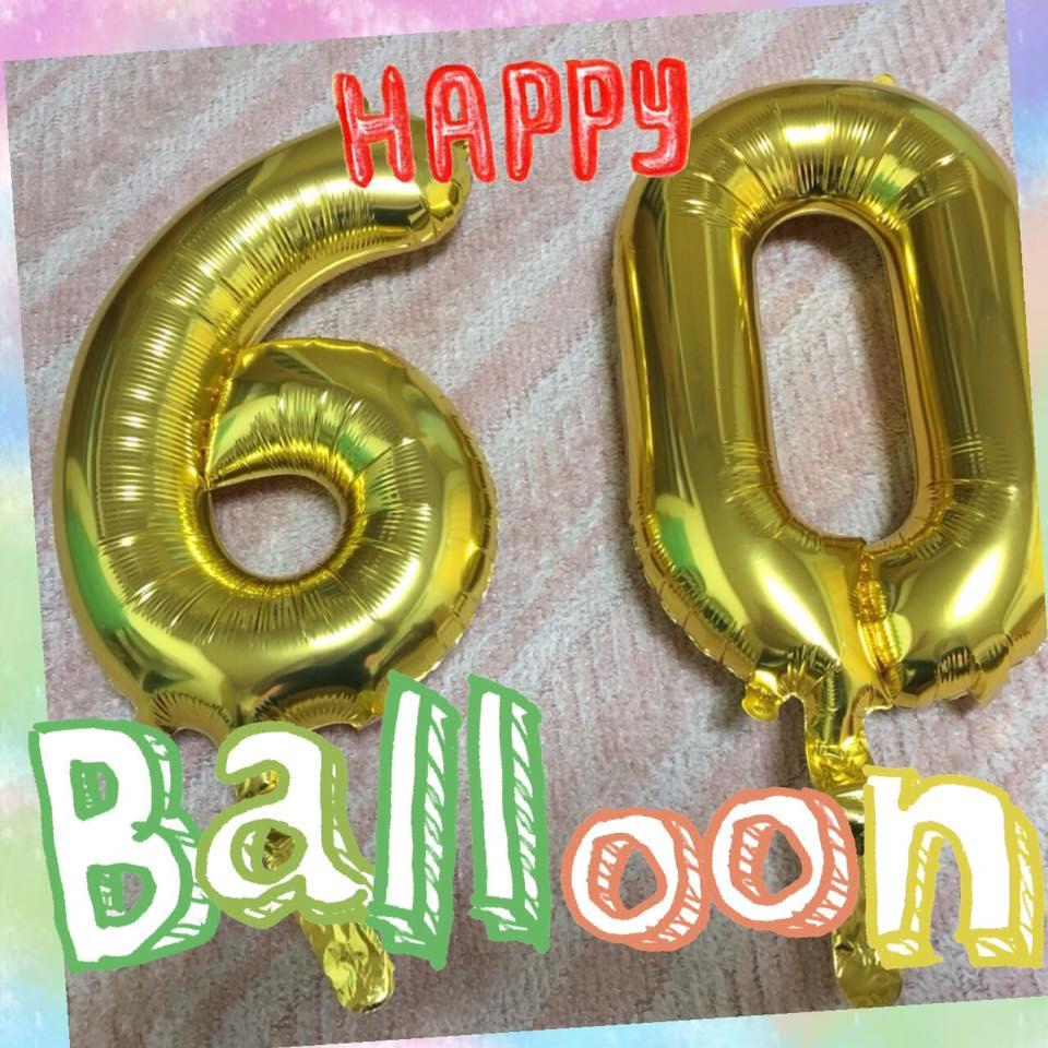 誕生日祝いのアクセントに数字バルーンはいかが?