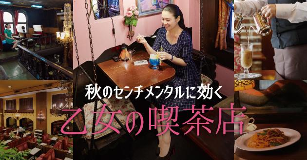 """乙女ゴコロを癒す""""純喫茶""""でゆったり気分"""