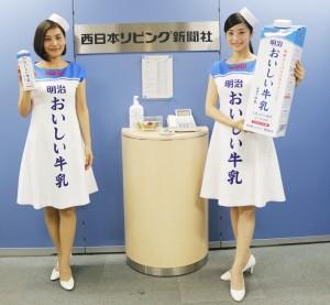 「明治おいしい牛乳注ぎ隊」が、9月20日九州先行販売の新商品をPR!