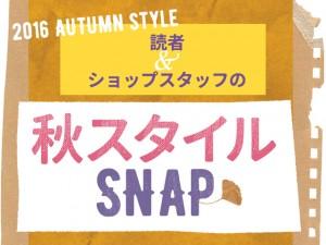 「読者&ショップスタッフの秋スタイルSNAP」