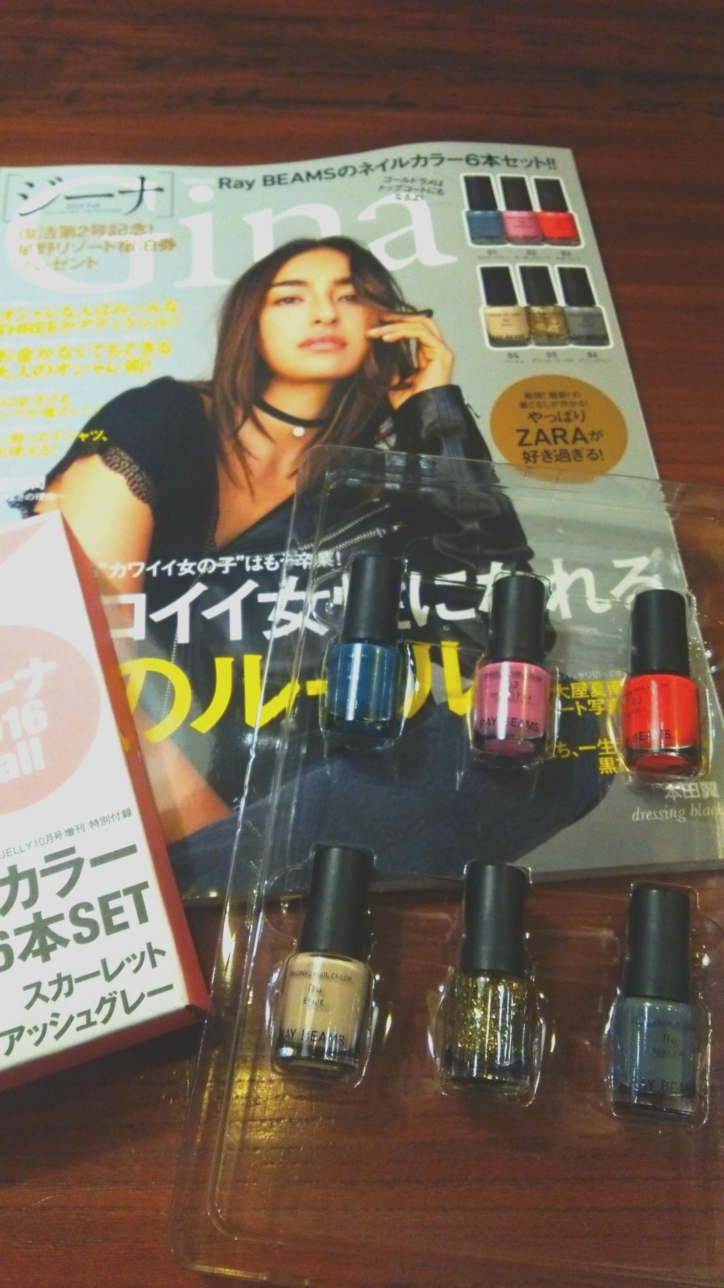 【豪華付録】マニキュア6本付780円!『Gina(ジーナ)』10月秋号