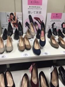 靴の「疲れる」「痛い」問題を解消!「KiREiパンプス」の秘密