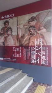 ☆2000年前の壁画がこんなに鮮やかに?!ポンペイ壁画展☆