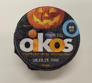 ★【秋スイーツ】 ヨーグルトも秋仕様!★