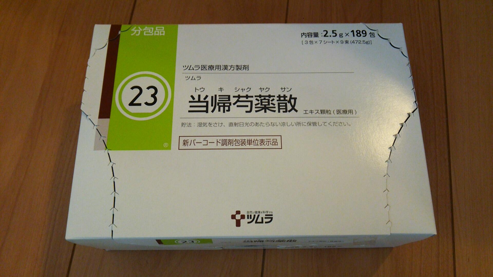 お薬手帳は必須!ツムラ当帰芍薬散エキス顆粒を1年以上飲み続けて。