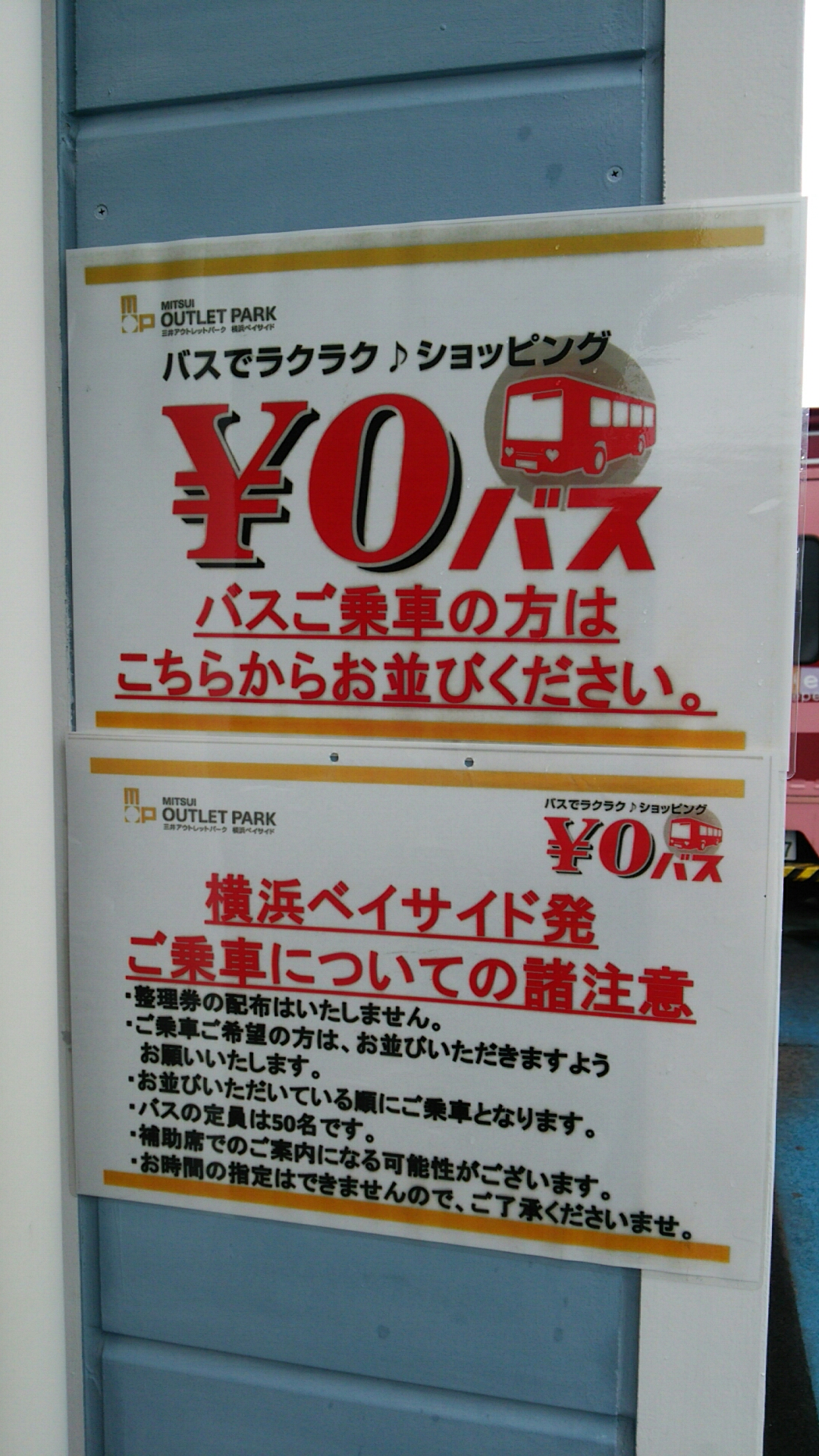 3連休は0円バス運行にパンまつりも!三井アウトレットパーク〔横浜〕