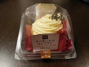 """食べなきゃソン♪ 今秋トレンドの激ウマ""""お芋スイーツ""""をコンビニ別に大比較!"""