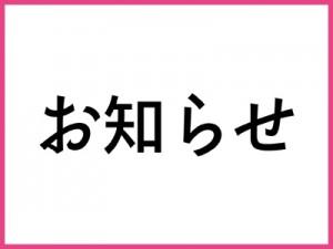 「牛たん若 仙台駅東口店」オープン延期のお知らせ