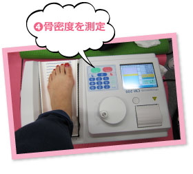 photo:④骨密度を測定