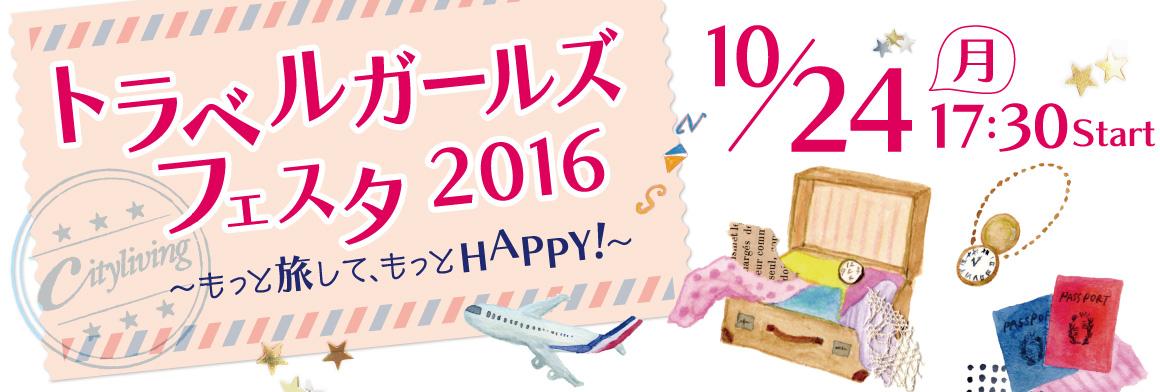 トラベルガールズフェスタ2016~もっと旅して、もっとHAPPY!~