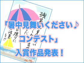 「暑中見舞いください♪コンテスト」入賞作品発表!