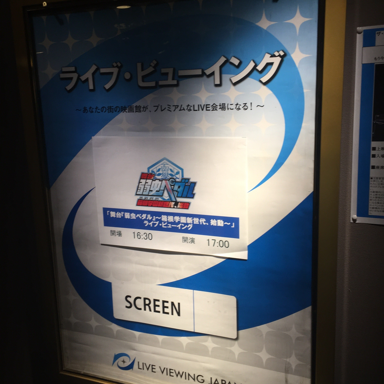初体験☆映画館でのライブビューイング☆