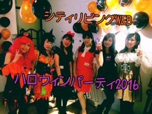 大人女子EVENT!シティリビングWEB【ハロウィン】パーティー!