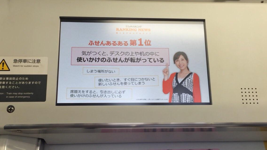 びばトレインチャンネル