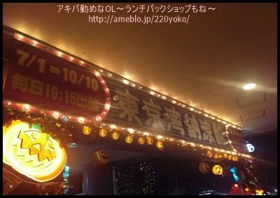 【竹芝】東京湾納涼船でハロウィン!今年ラストは10/10!!