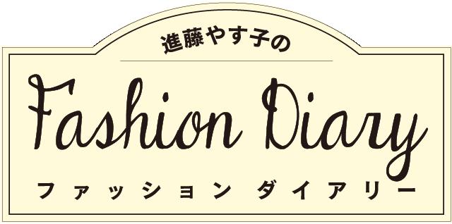 進藤やす子のファッションダイアリー