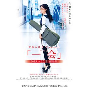 中島みゆきConcert 「一会(いちえ)」2015~2016 劇場版 鑑賞券をペア1組2人に