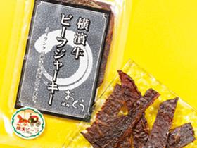 ジューシーで柔らか 横濱牛のビーフジャーキー