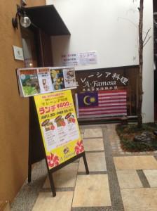 【天満飯】マレーシア料理が裏天満の路地に!??