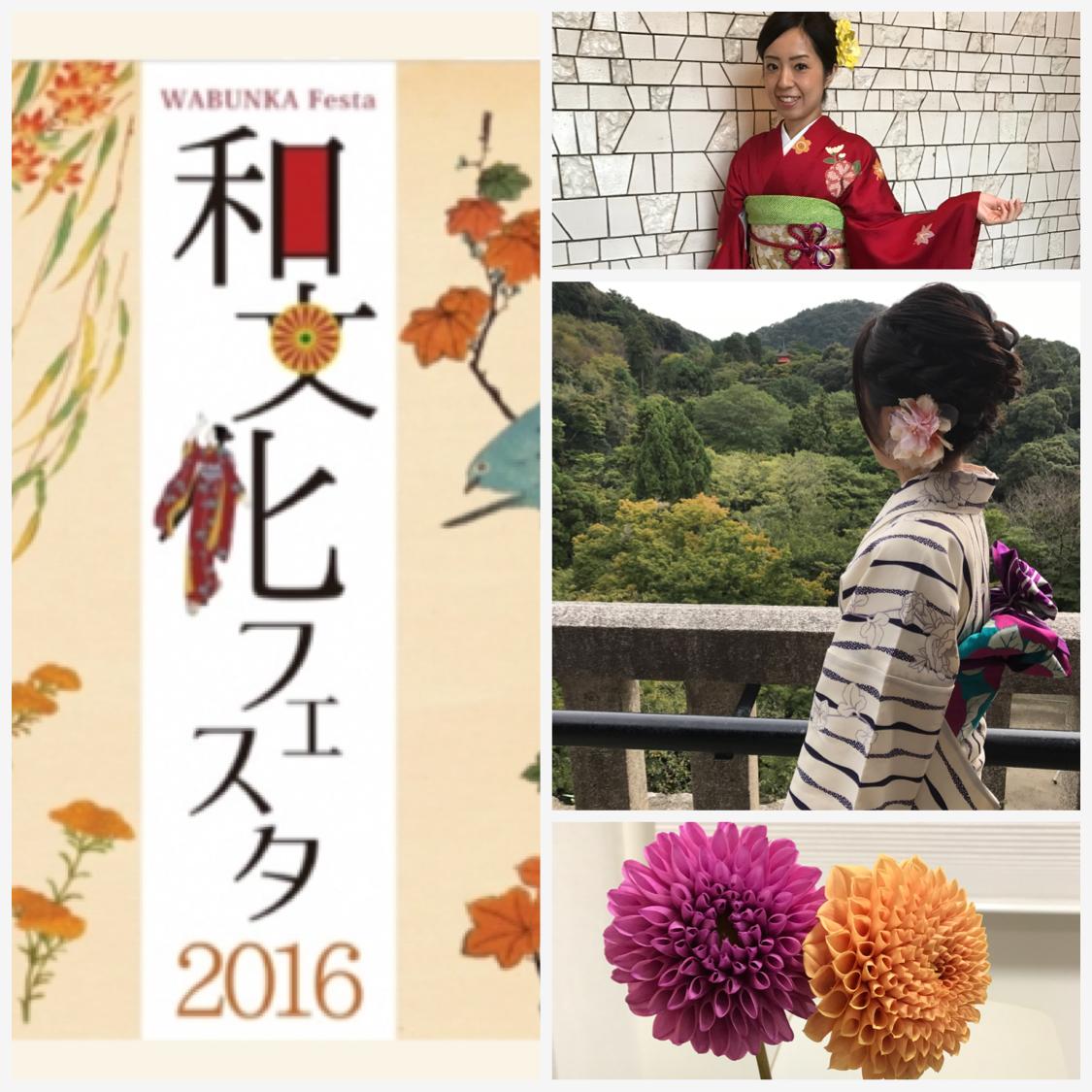 渋谷で!?着物で楽しむ華道、茶道、和文化ワークショップ♡和フェス