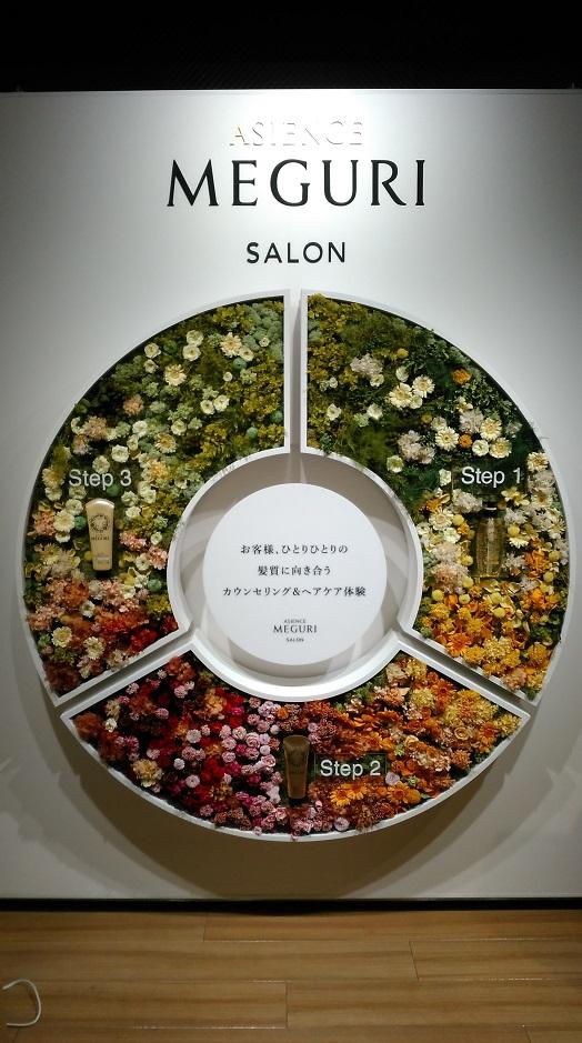 ★花王「ASIENCE MEGURI SALON」札幌に行ってきた★