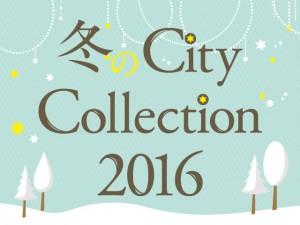 冬のCityCollection2016