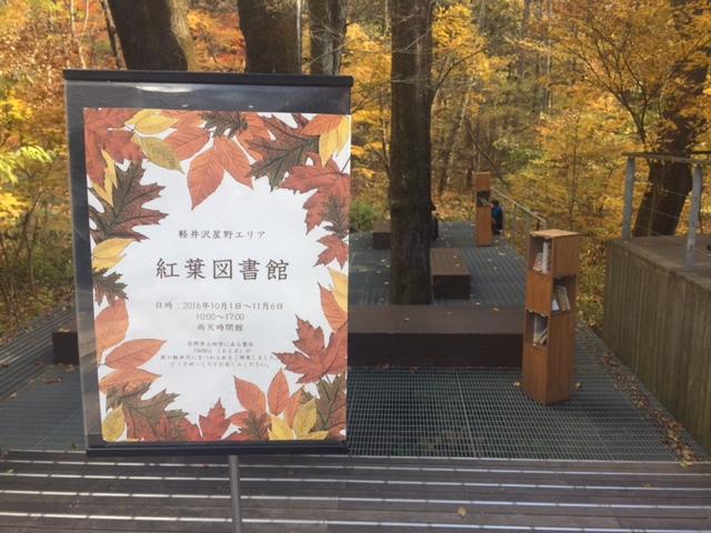 まとめて紹介!軽井沢の紅葉スポットを事前にチェック!