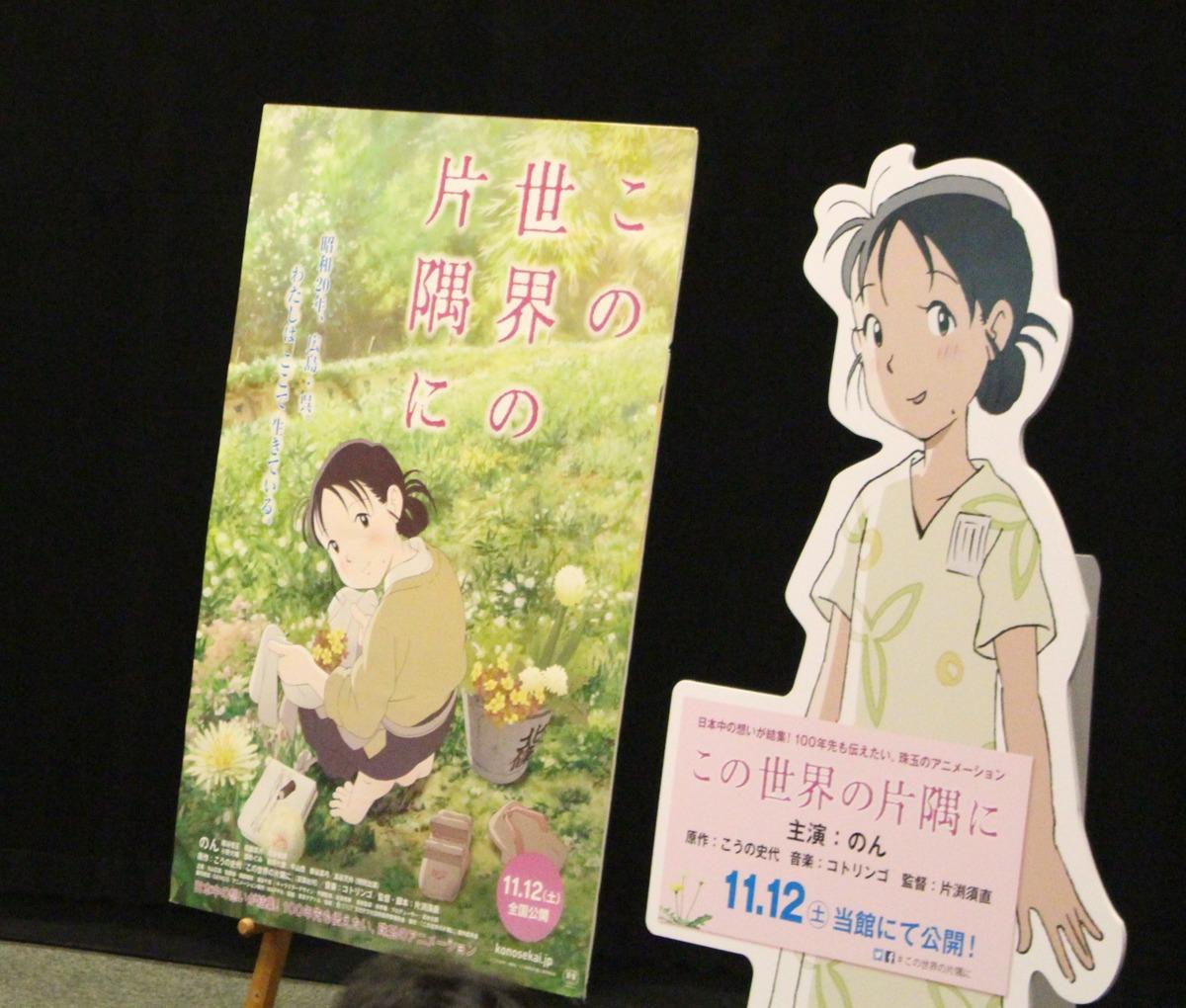映画「この世界の片隅に」片渕須直監督が舞台挨拶