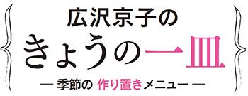 fuku_dish_1111_01