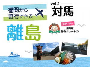 福岡から直行便で行ける5つの離島~1回目は対馬を紹介!