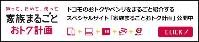 コモのおトクやベンリをまるごと紹介するスペシャルサイト「家族まるごとおトク計画」公開中
