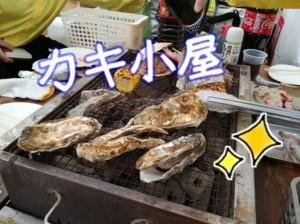 今が旬♡牡蠣小屋で冬の味覚を堪能♡