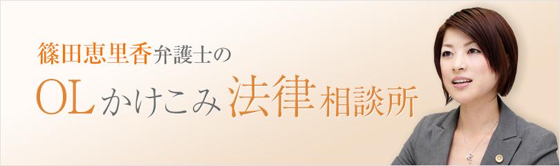 篠田恵里香弁護士のOLかけこみ法律相談所