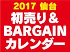 2016-2017Winter 初売り&バーゲンカレンダー