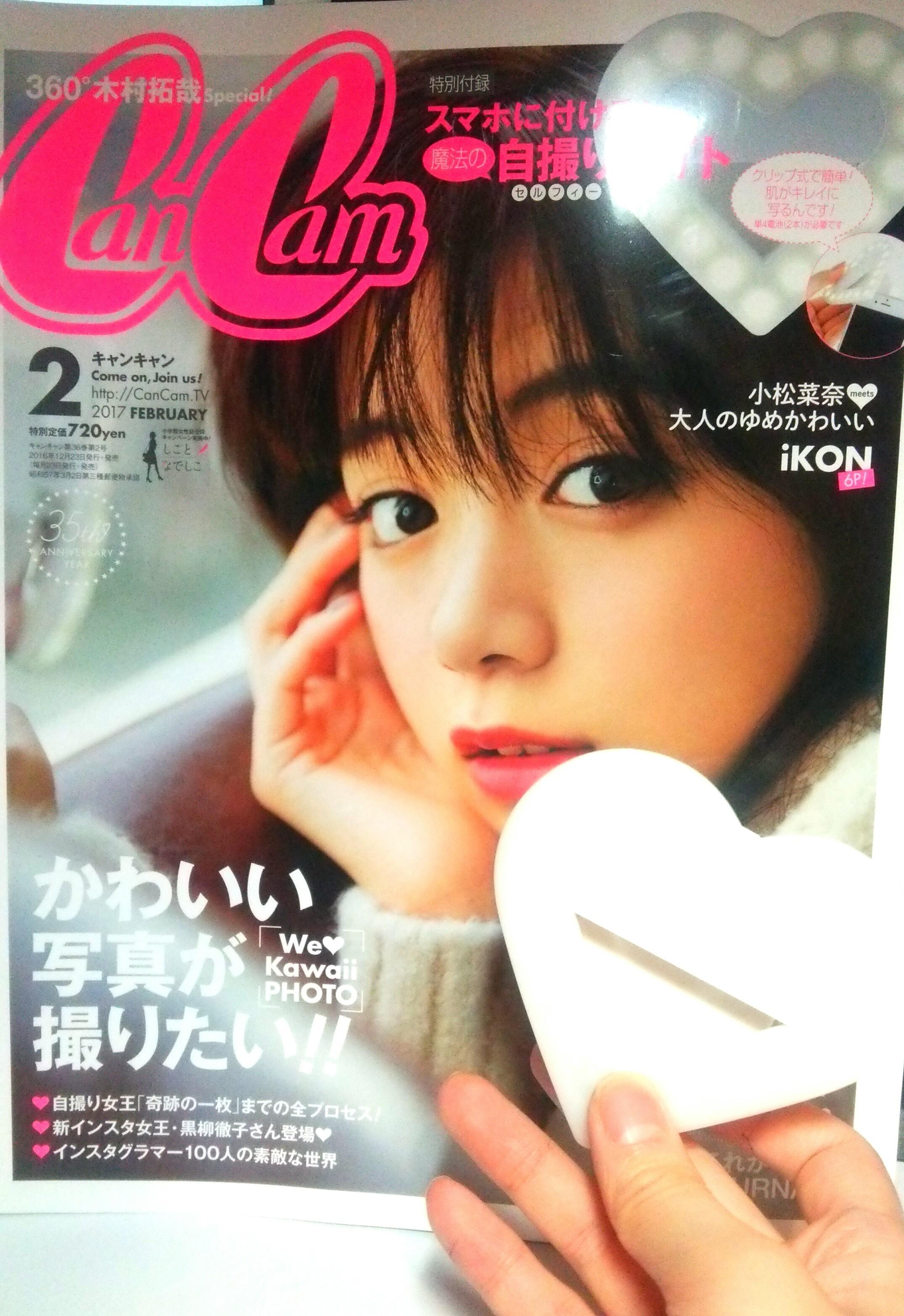 【自撮りライト付録】CanCam2月号をGET!インスタ派に!